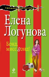 Логунова, Елена  - Бонд, мисс Бонд!