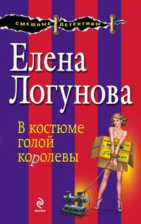 Логунова, Елена  - В костюме голой королевы