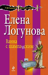 Логунова, Елена  - Ванна с шампанским