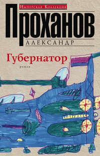 Проханов, Александр  - Губернатор