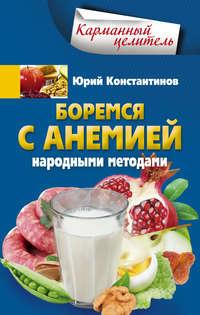 - Боремся с анемией народными методами