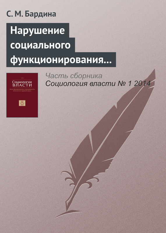 С. М. Бардина бесплатно