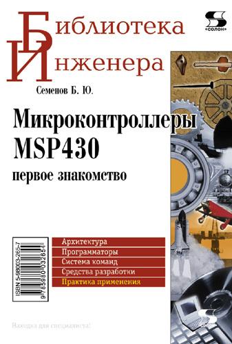 Б. Ю. Семенов Микроконтроллеры MSP430: первое знакомство 5v 4 channel relay module for arduino pic arm dsp avr msp430 blue