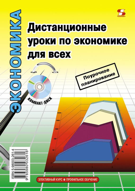 обложка книги static/bookimages/21/68/34/21683499.bin.dir/21683499.cover.jpg