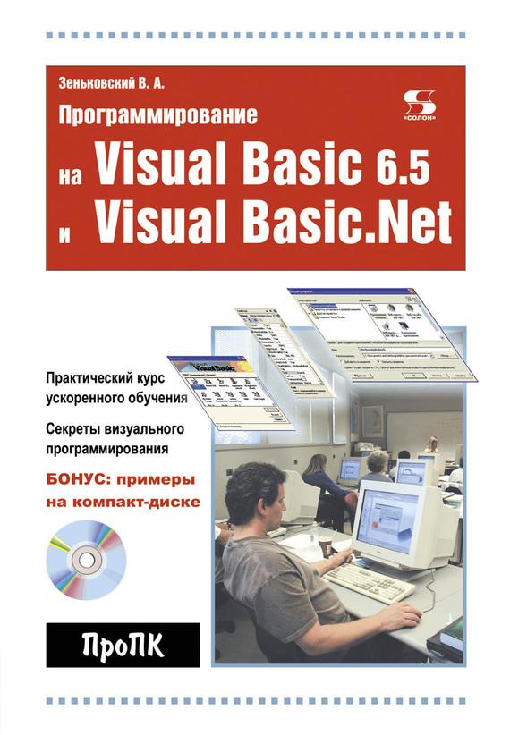 В. А. Зеньковский Программирование на Visual Basic 6.5 и Visual Basic.Net как программировать на visual basic net книга 2 программирование для сети структуры данных