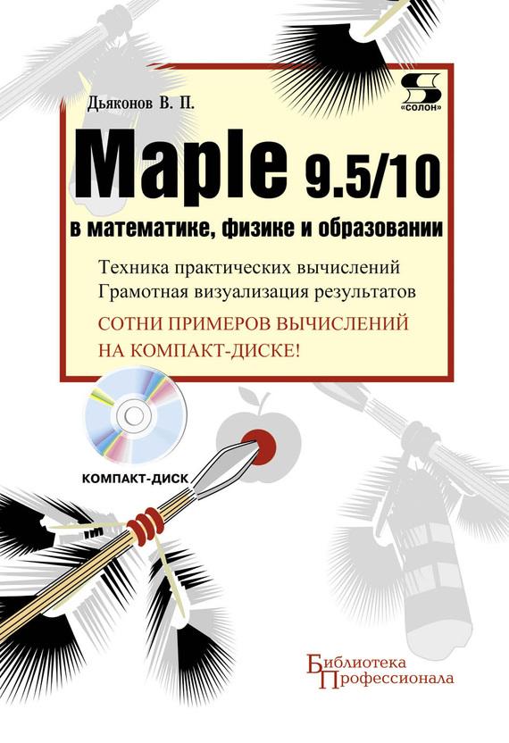 Скачать Maple 9.510 в математике, физике и образовании бесплатно В. П. Дьяконов