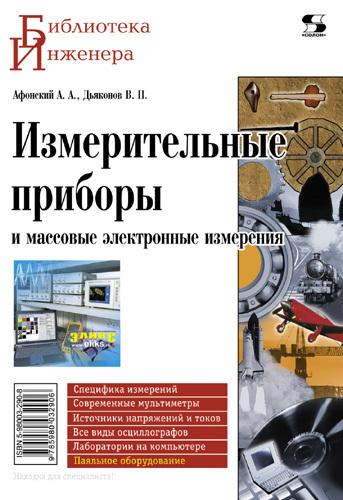 В. П. Дьяконов Измерительные приборы и массовые электронные измерения измерительные приборы украина