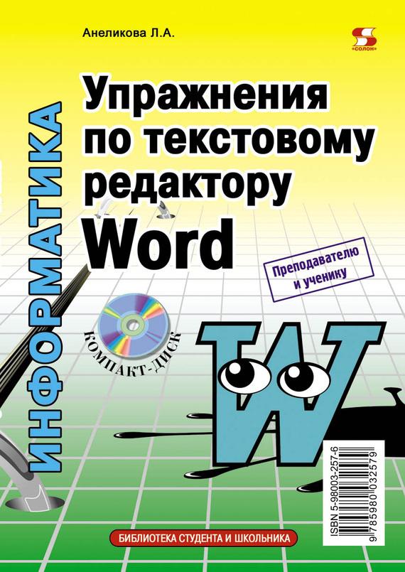 Л. А. Анеликова