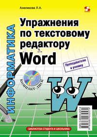 Анеликова, Л. А.  - Упражнения по текстовому редактору Word