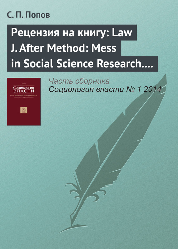 С. П. Попов Рецензия на книгу: Law J. After Method: Mess in Social Science Research. London: Routledge, 2004 j uff construction law yearbook 1995