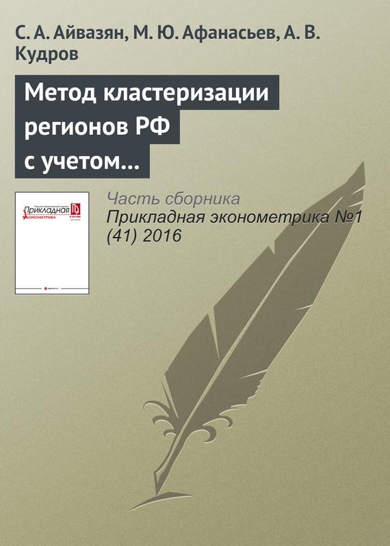 Метод кластеризации регионов РФ с учетом отраслевой структуры ВРП