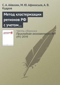 Айвазян, С. А.  - Метод кластеризации регионов РФ с учетом отраслевой структуры ВРП