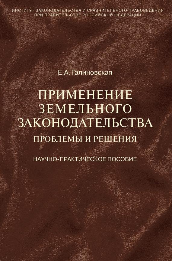 бесплатно книгу Елена Анатольевна Галиновская скачать с сайта