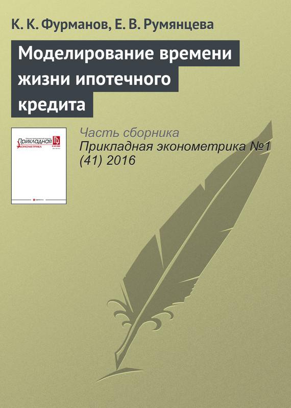 К. К. Фурманов Моделирование времени жизни ипотечного кредита