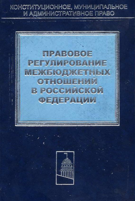 Скачать Коллектив авторов бесплатно Правовое регулирование межбюджетных отношений в Российской Федерации