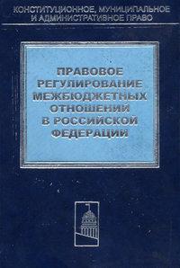- Правовое регулирование межбюджетных отношений в Российской Федерации