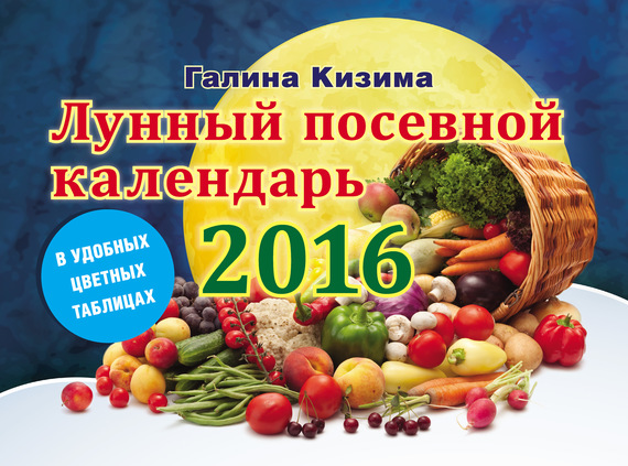Электронная книга Лунный посевной календарь на 2016 год в удобных цветных таблицах