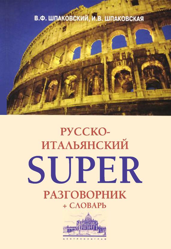 Русско-итальянский суперразговорник и словарь от ЛитРес