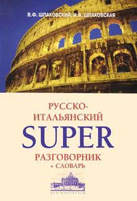 - Русско-итальянский суперразговорник и словарь