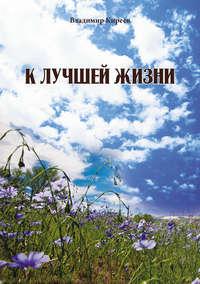 Киреев, Владимир  - К лучшей жизни (сборник)