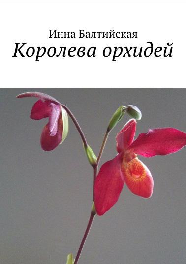 Инна Балтийская Королева орхидей инна балтийская синий понедельник