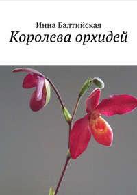 Балтийская, Инна  - Королева орхидей