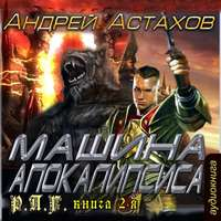 Астахов, Андрей  - Машина апокалипсиса