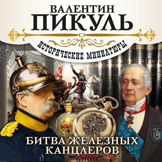 Валентин Пикуль Битва железных канцлеров (сборник) пикуль валентин тайный советник