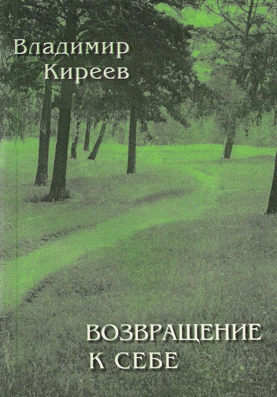 Владимир Киреев Возвращение к себе (сборник) евгений фролов возвращение к себе