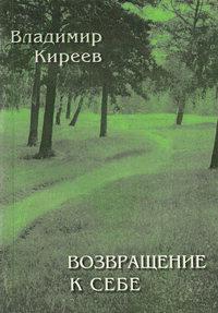 Киреев, Владимир  - Возвращение к себе (сборник)