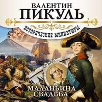 Пикуль, Валентин  - Маланьина Свадьба (сборник)