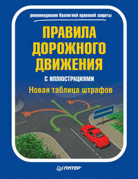 Отсутствует - Правила дорожного движения с иллюстрациями. Новая таблица штрафов