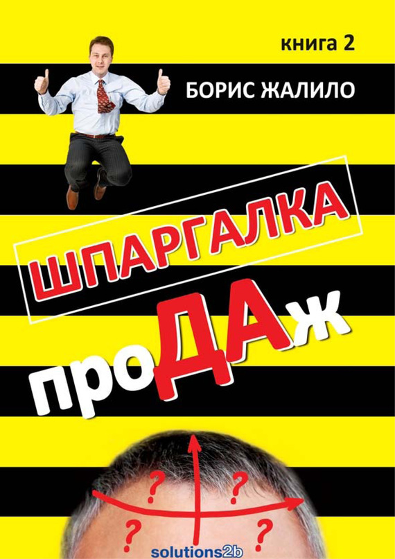 Борис Жалило Шпаргалка проДАж. Книга 2