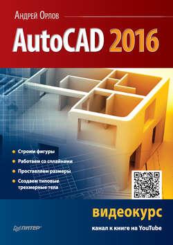 AutoCAD 2016. Отрывок из книги