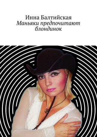 Инна Балтийская Маньяки предпочитают блондинок инна балтийская синий понедельник