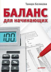 Беликова, Тамара  - Баланс для начинающих