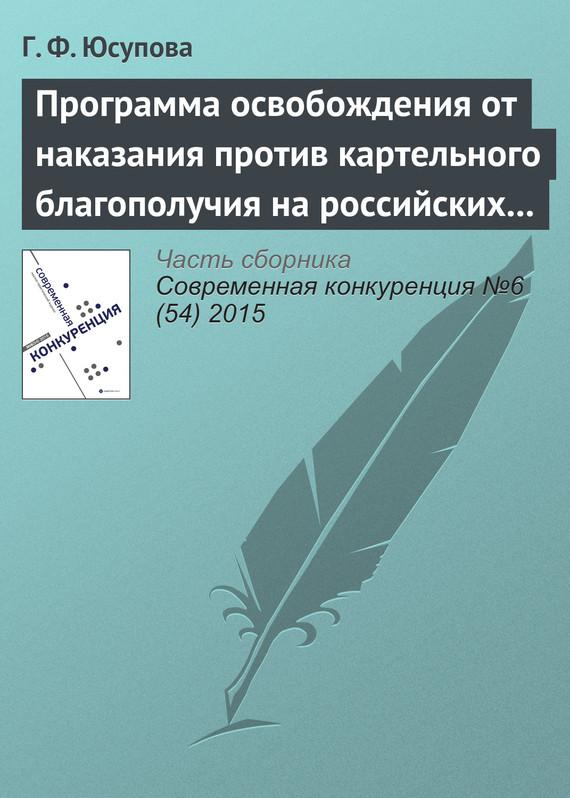 Г. Ф. Юсупова Программа освобождения от наказания против картельного благополучия на российских товарных рынках режиссер инструкция освобождения