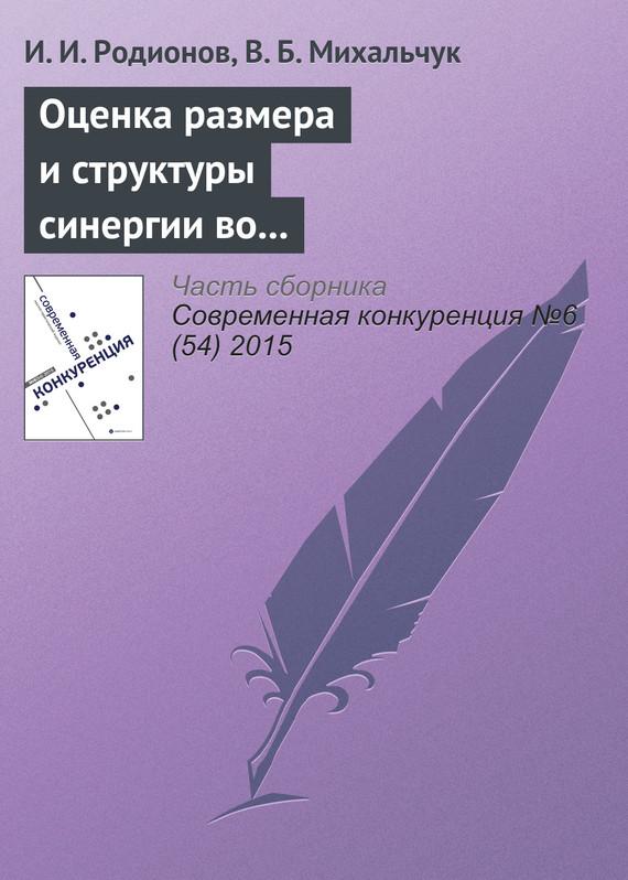 Оценка размера и структуры синергии во внутрироссийских сделках слияний и поглощений в 2006–2014 гг.