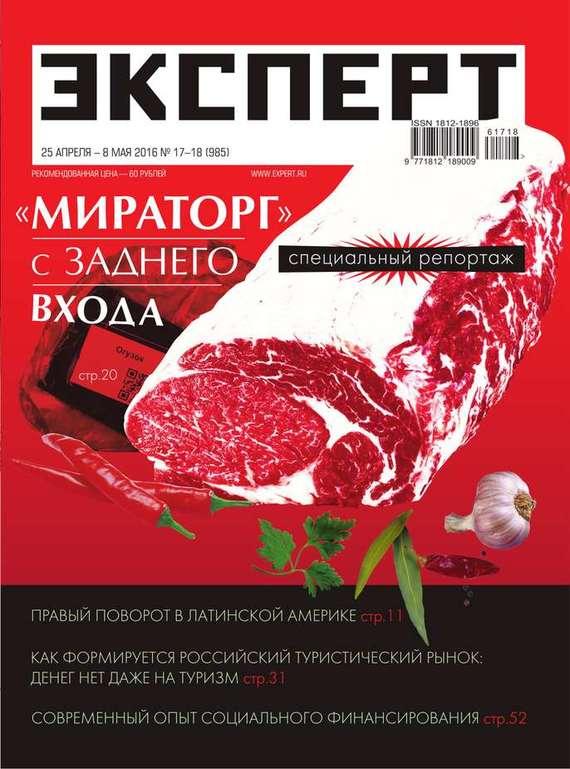 Редакция журнала Эксперт Эксперт 17-18 детство лидера