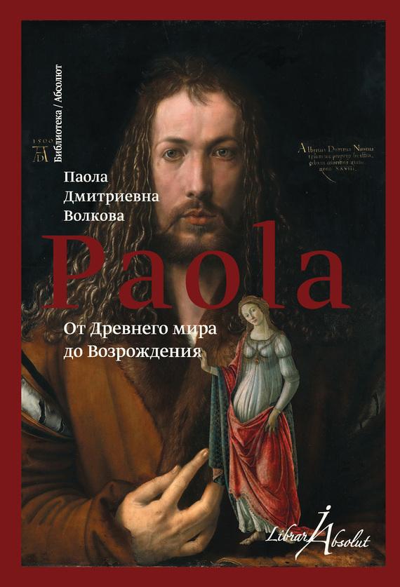 Паола Волкова От Древнего мира до Возрождения (сборник)
