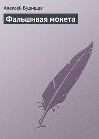Будищев, Алексей  - Фальшивая монета