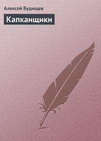 Будищев, Алексей  - Капканщики