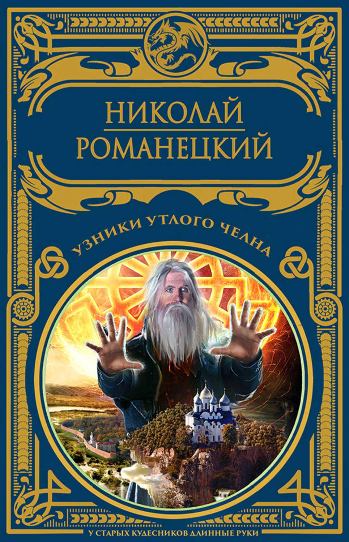 Романецкий николай книги скачать бесплатно
