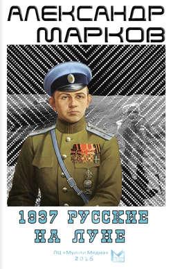 1937. Русские на Луне
