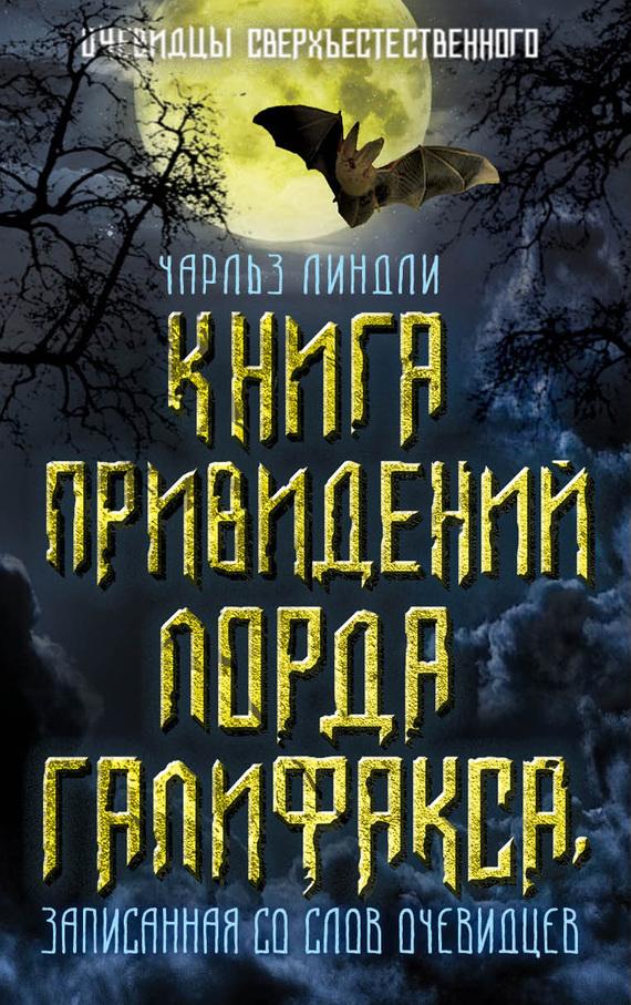 Книга привидений лорда Галифакса, записанная со слов очевидцев случается взволнованно и трагически