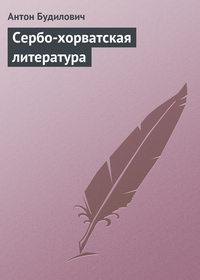 Будилович, Антон  - Сербо-хорватская литература