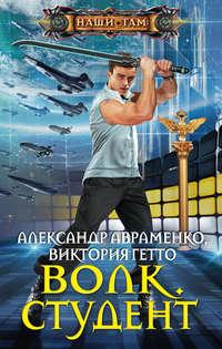 Авраменко, Александр  - Волк. Студент