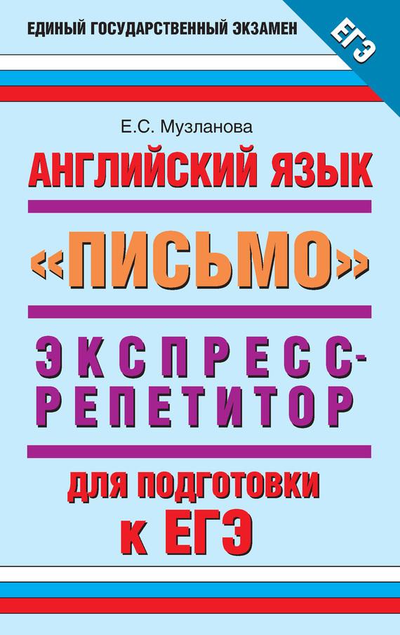 Елена Музланова - Английский язык. Экспресс-репетитор для подготовки к ЕГЭ. «Письмо»