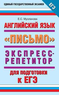 Музланова, Елена Сергеевна  - Английский язык. Экспресс-репетитор для подготовки к ЕГЭ. «Письмо»