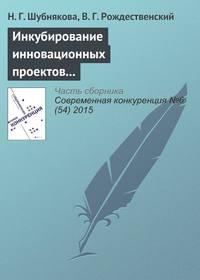 Шубнякова, Н. Г.  - Инкубирование инновационных проектов и система менторства